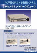 ネットワークビューワ ICV-1600のカタログをアップロードしました。イメージ
